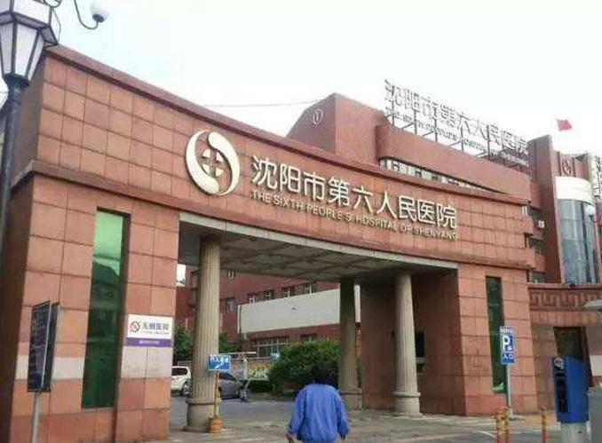 第六人民医院
