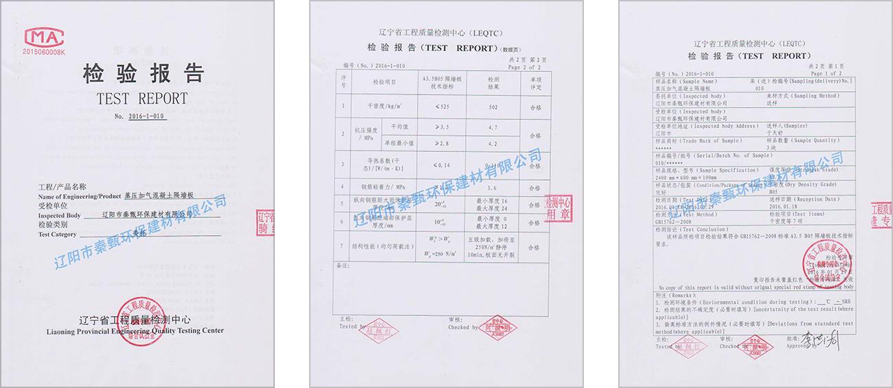 隔墙板辽宁省检测报告